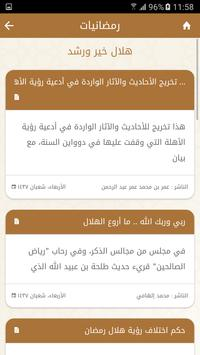 كتاب رمضانيات apk screenshot