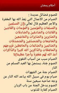 Ahkam Ramadan apk screenshot