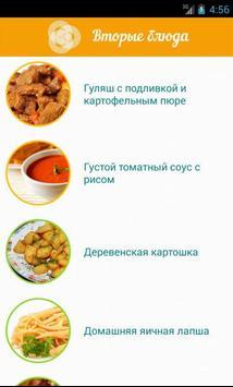 Что поесть? Free apk screenshot