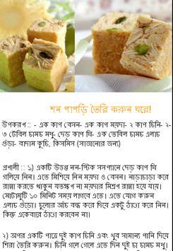 রান্নাবান্না apk screenshot