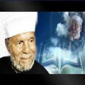 معجزة القرآن icon