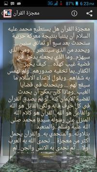 معجزة القرآن apk screenshot