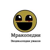 Мракопедия. Энциклопедия ужаса icon