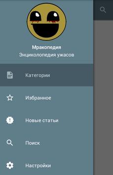 Мракопедия. Энциклопедия ужаса apk screenshot