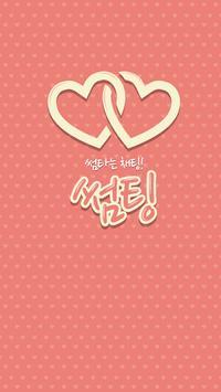 썸팅 - 랜덤채팅 채팅 만남 소개팅 미팅 채팅어플 poster