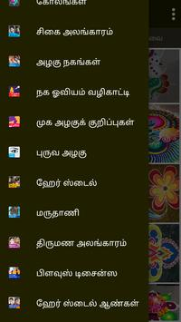 Rangoli Designs New Collection apk screenshot