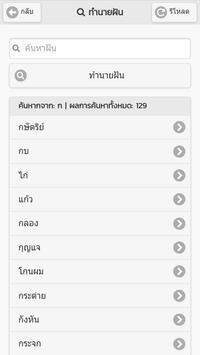 คำทำนาย apk screenshot