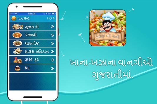Rasoi Ki Raani apk screenshot