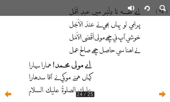 Ae Allah na Dai (Rasa) apk screenshot