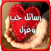 رسائل حب وغزل قويه icon