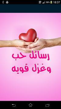 رسائل حب وغزل قويه poster