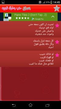 رسائل حب وغزل قويه apk screenshot