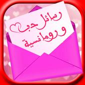 رسائل حب ورومانسية بدون انترنت icon