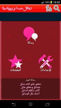 رسائل حب ورومانسية بدون انترنت poster