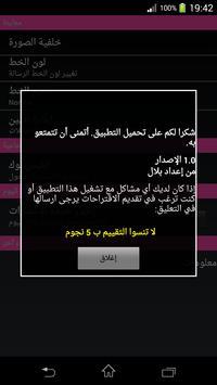 رسائل حب ورومانسية بدون انترنت apk screenshot