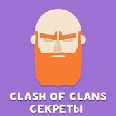 Хитрости Clash of Clans icon