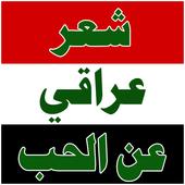 شعر شعبي عراقي 2016 icon