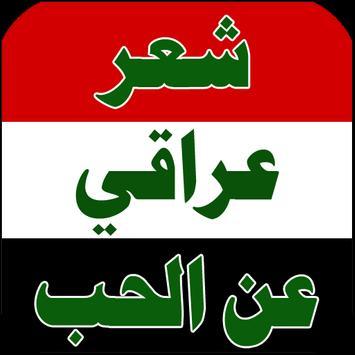شعر شعبي عراقي 2016 poster