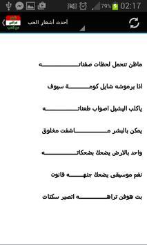 شعر شعبي عراقي 2016 apk screenshot