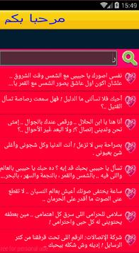 رسائل الحب للعشاق 2016 apk screenshot