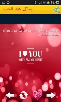 رسائل عيد الحب للعشاق apk screenshot