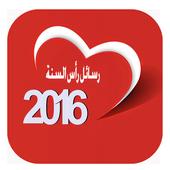 رسائل رأس السنة 2016 icon