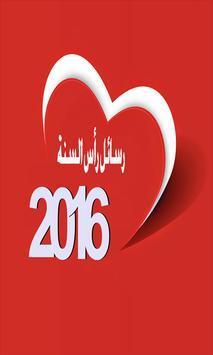 رسائل رأس السنة 2016 poster