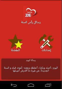 رسائل رأس السنة 2016 apk screenshot