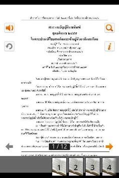 พระราชบัญญัติราชทัณฑ์ apk screenshot