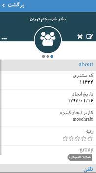 مدیریت ارتباط با مشتری روش apk screenshot