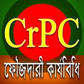 ফৌজদারী কার্যবিধি - CrPC of BD icon