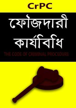 ফৌজদারী কার্যবিধি - CrPC of BD poster