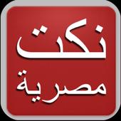 اجدد نكت مصرية مضحكة icon