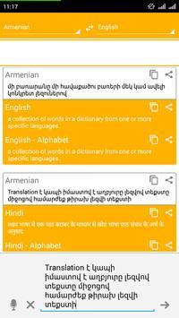 Armenian Dictionary Translator poster