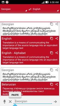 Georgian Dictionary Translator apk screenshot