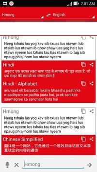 Hmong Dictionary Translator poster