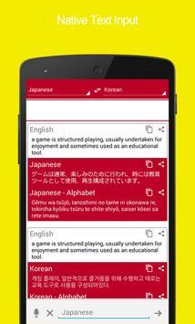 Japanese Korean Dictionary apk screenshot