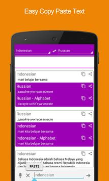 Indonesian Russian Dictionary apk screenshot