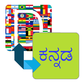 Kannada Dictionary Translator icon