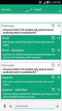 Kannada Dictionary Translator poster