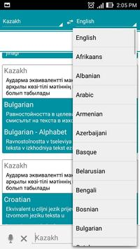Kazakh Dictionary Translator apk screenshot