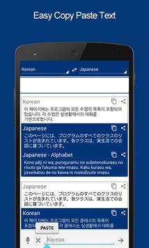 Korean Japanese Dictionary apk screenshot