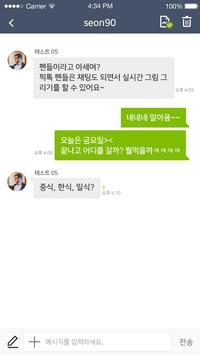 키위 apk screenshot
