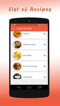 Punjabi Tadka Recipes apk screenshot