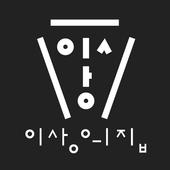 이상의 날개 <문학기행> icon