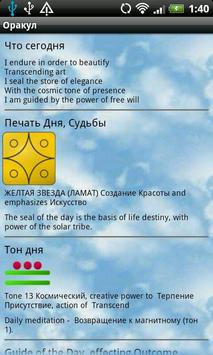DreamSpell apk screenshot