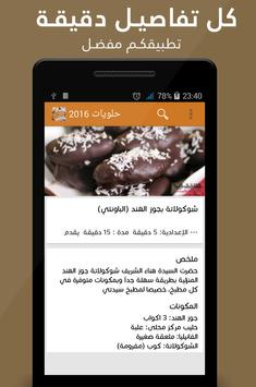 حلويات بدون انترنت 2016 apk screenshot