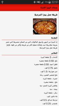 وصفات بيتزا سهلة التحضير apk screenshot