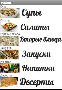 Рецепты на каждый день apk screenshot