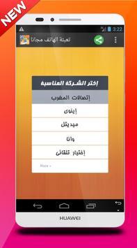 Recharge Fabor maroc prank apk screenshot